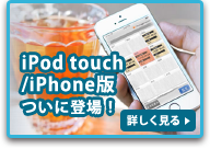 Orange Handy iPod touch/iPhone版